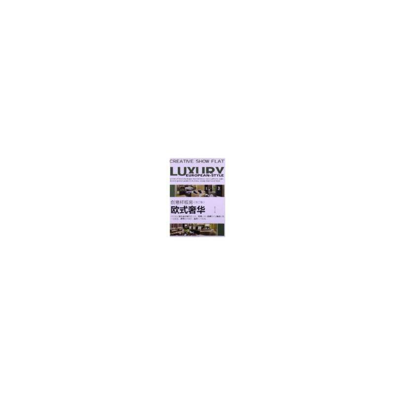 全新正品欧式—创意样板房(第2版) 梅剑平 中国林业出版社 9787503869198 缘为书来图书专营店 正版图书