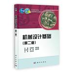 机械设计基础(第二版) 陈晓南,杨培林 科学出版社【新华书店 品质保证】