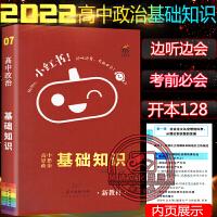 小红书高中思想政治基础知识新教材版高中政治高一二三高考总复习资料2022新版