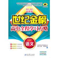 13版高中全程学习夺冠方略*语文(必修一、C人教版)