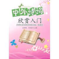 正版书籍 9787560112466 中小学生阅读系列之入门丛书--中外诗词欣赏入门 孟昭毅,李武红 吉林大学出版社