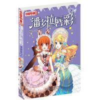 《中国卡通》漫画书――潘多拉的唇彩 漫画版2 千樱绘 中国少年儿童出版社
