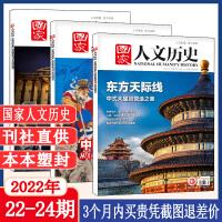 【新刊现货】国家人文历史2021年2月下第4期 苏轼的朋友圈 史记阅读攻略人文历史期刊杂志