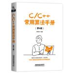 C/C++常用算法手册(第4版)