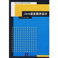Java语言程序设计――重点大学计算机专业系列教材