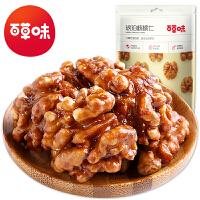 【百草味_琥珀核桃仁】168gX2袋 坚果干果 云南纸皮核桃仁 休闲零食特产