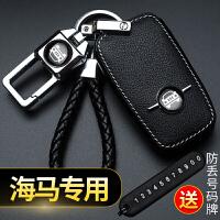 专用海马s5钥匙套m3/m5/m6/s7/f7/f5钥匙包m8汽车福美来钥匙扣