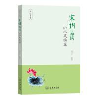 宋词品读・山水风物篇(品读书系)朱崇才 编著 商务印书馆