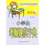 小学生笔顺规范字典(彩色版)