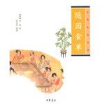 �S�@食��--中�A生活�典