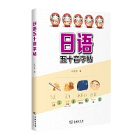 日语五十音字帖  随书赠送日语五十音发音光盘 包含字形和字音联想、日文罗马拼音、书写笔顺练习和单词学习等
