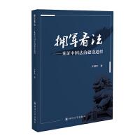 拥军看法――见证中国法治建设进程