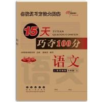 15天巧夺100分语文六年级 上册21秋(人教部编版)