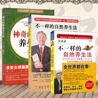 吴永志不一样的自然养生法, 实践100问 ,神奇的酵素养生法(套装共3册)(美)圣提诺