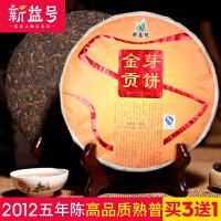 买3送1 新益号 普洱茶熟茶 金芽贡饼 勐海全宫廷料精制七子饼357g