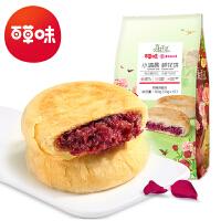 【百草味-鲜花饼500g】百味千寻云南特产 玫瑰饼糕点心零食小吃早餐