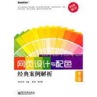 (二手旧书9成新) 网页设计与配色经典案例解析(第2版)(全彩)