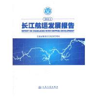 2011长江航运发展报告