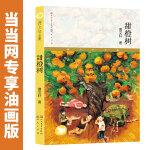 甜橙树(当当网定制版)