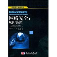 【RT7】网络安全:现状与展望 (美)杜里格瑞斯 科学出版社 9787030286840