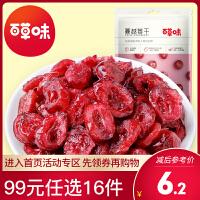 【99元16件】【百草味-蔓越莓干50g】水果干果脯蜜饯烘焙用 曼越梅干零食