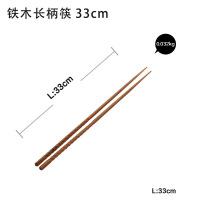 日式木质加长筷子创意火锅长筷子炸油条捞面筷防烫原木筷子 铁木长柄筷33CM