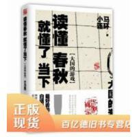 【二手旧书9成新】大国的游戏:读懂春秋,就懂了当下 小马连环代表作
