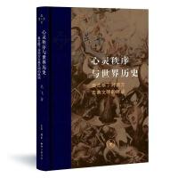 现货 心灵秩序与世界历史:奥古斯丁对西方古典文明的终结 吴飞 著生活・读书・新知三联书店