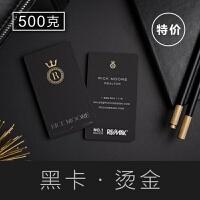 特种纸名片黑卡名片设计凹凸烫金订制商务名片制作 500g 烫金或烫银 2盒(同款)