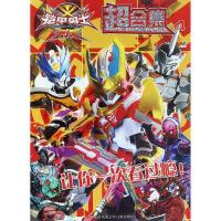 铠甲勇士超合集4:刑天 漫界文化 江苏凤凰少年儿童出版社