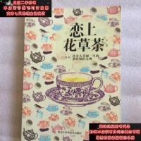 【二手旧书9成新】恋上花草茶:让女人美丽一生的茶饮知识宝典9787538878066