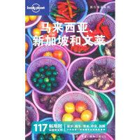 【旧书二手书9成新】马来西亚、新加坡和文莱(第二版)――旅行指南系列 奥大利亚Lonely Planet公司 9787