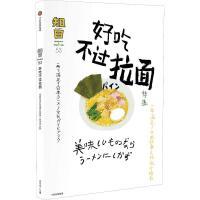 好吃不过拉面 拉面起源日本拉面食谱书籍 拉面美食地图 日式拉面料理书籍 日本饮食文化美食社科人文类普及读物