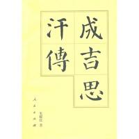 【人民出版社】 成吉思汗传(精)―历代帝王传记