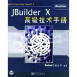 【正版二手书9成新左右】JBuilderX技术手册9787120001131