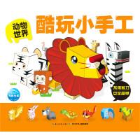 酷玩小手工:动物世界