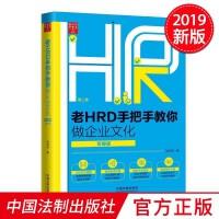 老HRD手把手教你做企业文化实操版 (第二版) 中国法制出版社
