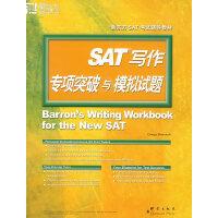 新东方 SAT 写作专项突破与模拟试题