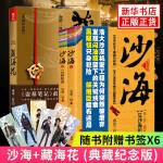 沙海+藏海花(典藏纪念版)(2018升级版) 其他出版社 等