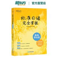 标准日语完全掌握 初级语法篇 标日辅导书基础入门语法书 n4 n5 为新版标准日本语初级第二版学习者