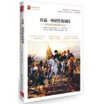 打赢一场销售的战役:世界著名战役销售启示录
