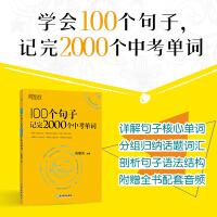 新东方 100个句子记完2000个中考单词