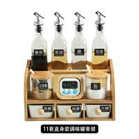 闹钟调料盒多功能置物架调料瓶调味罐收纳盒厨房用品调味套装家用