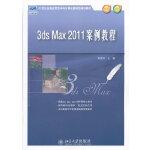 21世纪全国应用型本科计算机案例型规划教材―3ds Max 2011案例教程