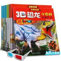全10册 3D恐龙小百科 少儿立体恐龙彩图注音版赠3D红蓝眼睛侏罗纪白垩纪三叠纪 科学绘本儿童课外阅读早教科普读物书籍