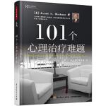 正版-TT-万千心理 101个心理治疗难题 (美)布莱克曼(Blackman, J. S.) ;赵丞智,曹晓鸥 978