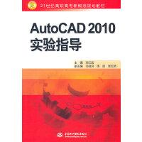 AUTO CAD2010实验指导