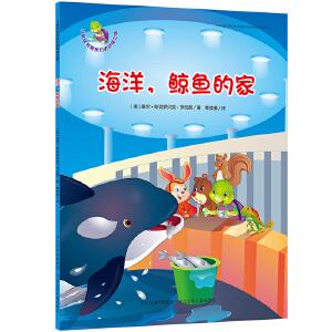 小紫龟和朋友们的环保之旅.海洋,鲸鱼的家(包含《海洋,鲸鱼的家》《沼泽,白鹤的家》两个故事)