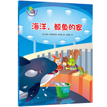 小紫龟和朋友们的环保之旅.海洋,鲸鱼的家(包含《海洋,鲸鱼的家》《沼泽,白鹤的家》两个故事)惊险、幽默的故事;权威、丰富的知识。 有故事的科普读物,有科学的幽默绘本