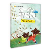 方方蛋原创儿童文学馆:不一样的背带熊・甩不掉的小尾巴